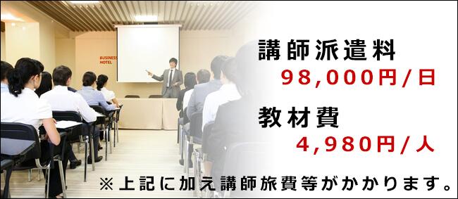 出張講習会の費用