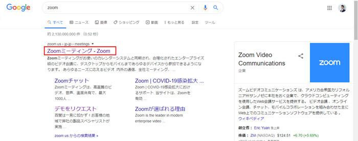 zoomの使い方(パソコンの場合05)